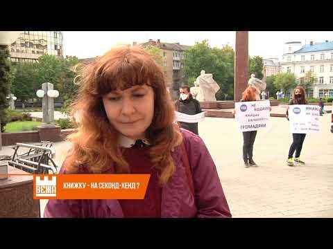 Телерадіокомпанія ВЕЖА: Громадські активісти - проти переміщення Юнацької бібліотеки в Івано-Франківську