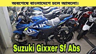 বহুল প্রতিক্ষিত বাইকটি বাংলাদেশে | SUZUKI Gixxer Sf Abs First Impression | Specification | Mileage