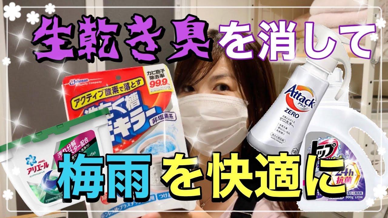 洗剤 おすすめ 干し 部屋 【ジェルボール洗濯洗剤のおすすめ5選!】家事ライターが選び方も解説