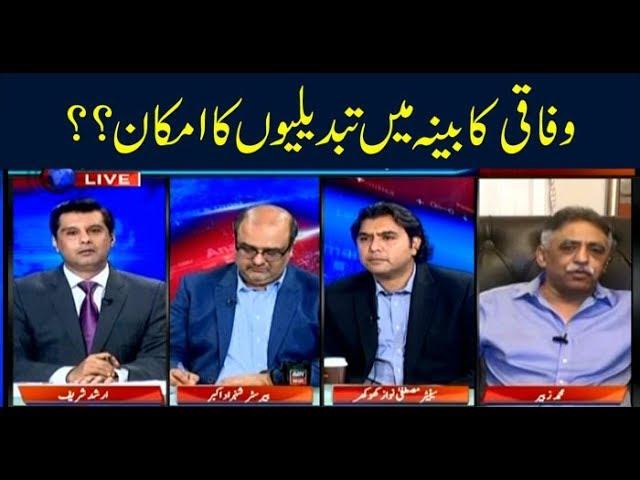 Power Play | Arshad Sharif | ARYNews | 15 April 2019