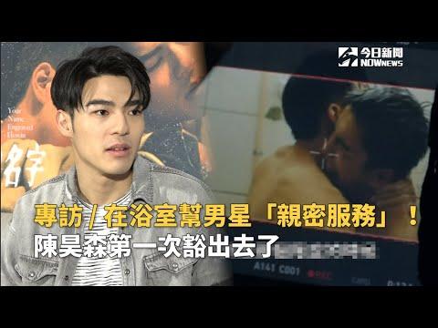 專訪/在浴室幫男星「親密服務」!陳昊森第一次豁出去了
