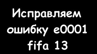 Исправляем ошибку e0001 в fifa 14(скачать FIFA 14 тут http://disk-space.ru/download/c5ade8dc0f/%5Brutor.org%5DFIFA.14.Multi13-RU.Repack.by.z10yded.torrent.html/ скачать файл с ..., 2013-02-15T13:25:54.000Z)
