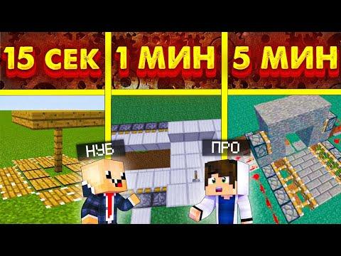ПРО И НУБ СТРОЯТ ЛОВУШКИ ЗА 15 сек / 1 мин / 5 мин В МАЙНКРАФТЕ! ТРОЛЛИНГ ЛОВУШКИ в Minecraft !