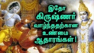 உண்மையில் கிருஷ்ணர் வாழ்ந்தார் !  அதிசய  ஆதாரங்கள் ! | The Real Proof Of Lord Krishna Incarnation !
