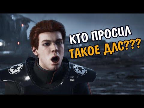 Star Wars Jedi: Fallen Order получил бесплатное DLC. ЕА сошли с ума? Кому это нужно?