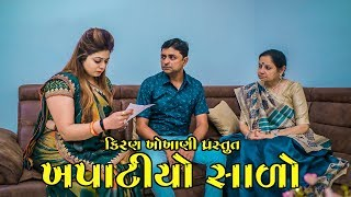 ખપાટીયો સાળો || KHAPATIYO SALO || # Ramto Jogi || # Kiran Khokhani || # Earning apps || xona.in