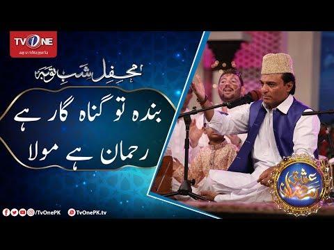 Shab e Tauba | Banda Toh Gunahgar Hai Rehman Hai Maula | TV One