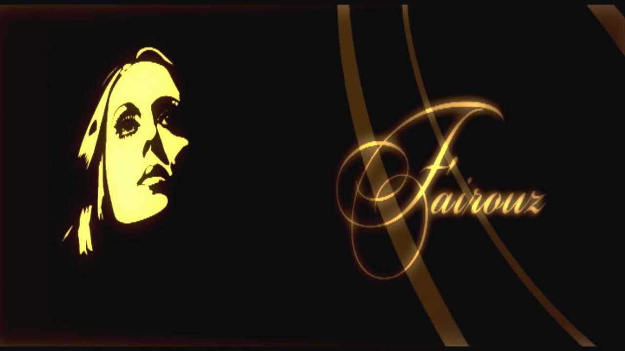 Fayrouz Ana La Habibi فيروز أنا لحبيبى Youtube