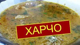 суп Харчо - импровизация фото рецепт