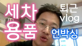 초보자용 디테일링 세차용품 언박싱 K5 feat 공무원…