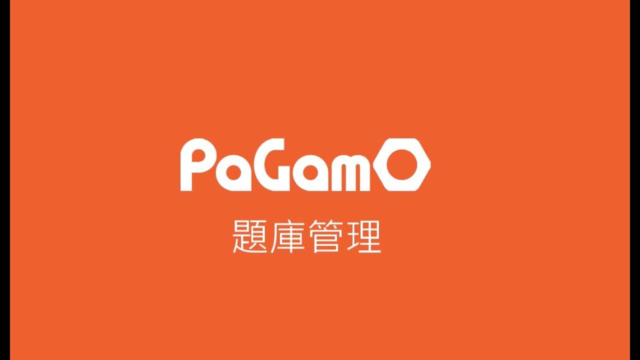 PaGamO 題庫管理 - YouTube