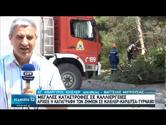 <span class='as_h2'><a href='https://webtv.eklogika.gr/megales-katastrofes-se-kalliergeies-06-07-2020-ert' target='_blank' title='Μεγάλες καταστροφές σε καλλιέργειες | 06/07/2020 | ΕΡΤ'>Μεγάλες καταστροφές σε καλλιέργειες | 06/07/2020 | ΕΡΤ</a></span>