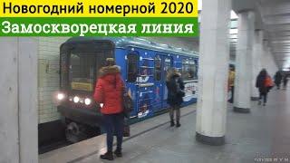 новогодний номерной на Замоскворецкой линии метро // 11 января 2020