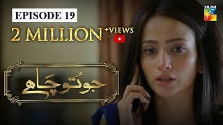Jo Tou Chahay Episode 19 HUM TV Drama 12 December 2019
