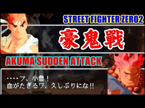 [3/3] リュウ(Ryu) - STREET FIGHTER ZERO2(PlayStation)