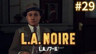 L.A.ノワール 実況プレイ チャンネル登録待ってます♪⇒https://goo.gl/p1...