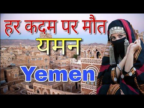 हर कदम पर मौत यमन//amazing facts about Yemen in Hindi