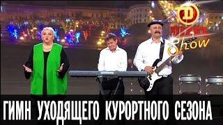 Гимн уходящего курортного сезона в Одессе — Дизель Шоу — выпуск 15, 09.09