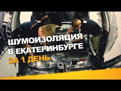 Шумоизоляция автомобиля в Екатеринбурге за 1 день. АвтоШум.