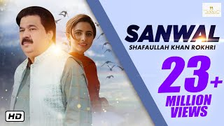 #SANWAL - Full Video Song | Shafaullah Khan Rokhri | Saraiki | Love Song | Rokhri Production