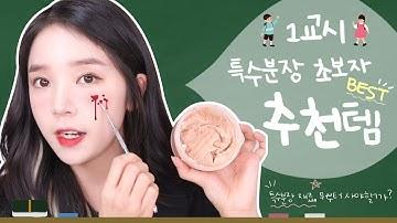 #1. 특수분장 재료 사용법 / 초보자 베스트 추천템 / 주의사항 best sfx makeup products  | PURE.D 퓨어디