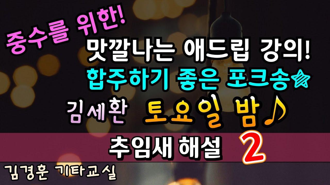"""👍중수를 위한 맛깔나는 애드립 강의! 합주하기 좋은 포크송🌟 / 김세환 """"토요일 밤"""" 추임새 해설 / 가을하늘 기타교실"""