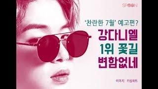 솔로 데뷔 대박 예감! 강다니엘