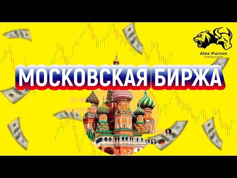 Московская биржа I Начало торговли от 13.01.2020 I Забираем прибыль с биржи