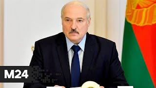 Белорусский президент прокомментировал забастовки на предприятиях - Москва 24