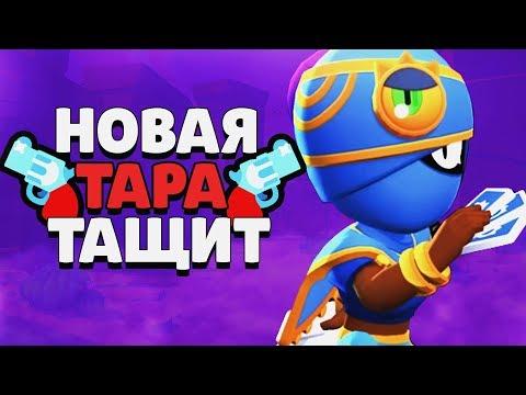 НОВАЯ ТАРА ТАЩИТ ГАЙД BRAWL STARS / Бравл Старс