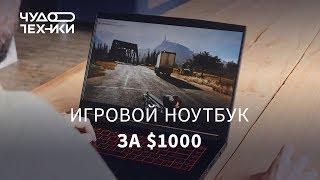 Обзор | Игровой ноутбук за $1000