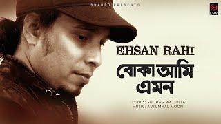Boka Ami Emon Ehsan Rahi Mp3 Song Download