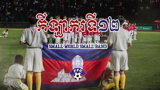 Khmer Football Theme Song - SmallWorld SmallBand (OFFICIAL AUDIO)