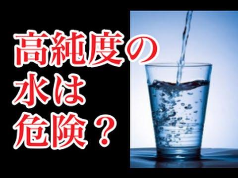 恐怖】超高純度の水は危険? - Y...