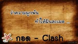 กอด - Clash (Lyrics)