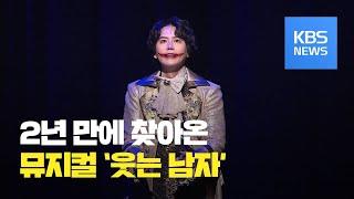 [공연속으로] 소설 원작 뮤지컬 '웃는 남자' 외 / …