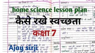 Home science lesson plan for b.ed/D.el.ed   गृह विज्ञान पाठ योजना