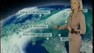 Прогноз погоды, заставка ночного вещания и часы (Россия, 2005) (+4)