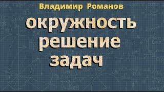 ОКРУЖНОСТЬ - геометрия 8 класс - РЕШЕНИЕ ЗАДАЧ
