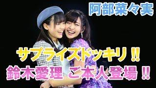 ビバラポップ! 2018.5.6(SUN) さいたまスーパーアリーナ 阿部菜々実 20...