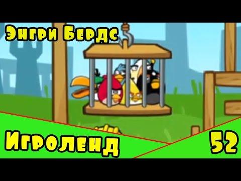 ЭНГРИ БЕРДС по русски СЕЗОН 2012 Pig Lantis Angry Birds Season Pig Lantis  2012 часть 1