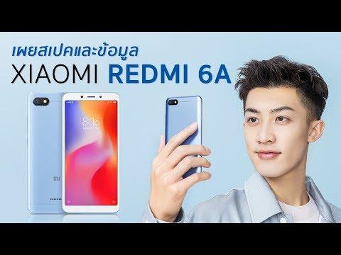 เผยสเปค Xiaomi Redmi 6A พร้อมข้อมูลและรายละเอียด | Droidsans - วันที่ 06 Jul 2018