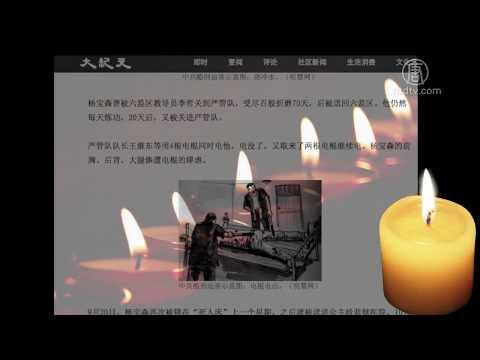 中国上半年 19名法轮功学员被迫害致死(明慧网)