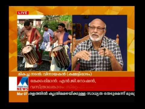 Kerala state awards | Manorama News