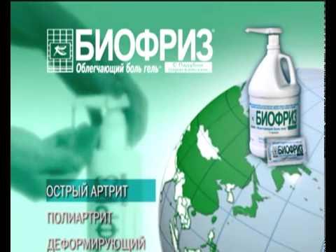 Биофриз - лечебный гель