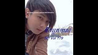 Keo Veasna | Nek Neak Chas | SD CD VOL 179 Full song,SD Cd Vol 180 | Cambodia Music 2014