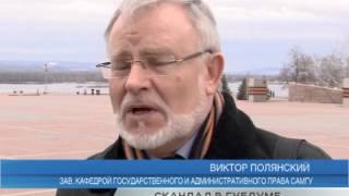 Скандал на заседании Самарской Губернской Думы