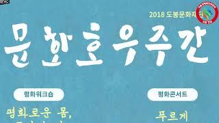 도봉구청 이동진구청장 문화호우주간 문화행사 도봉문화재단…