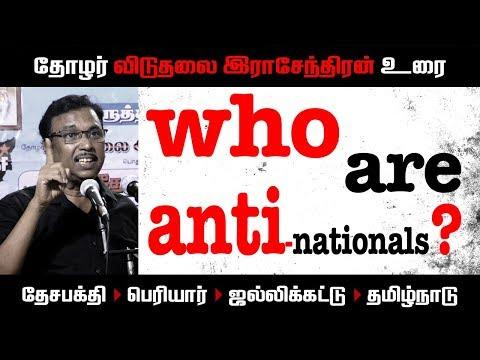 Who are anti-Nationals? -  Viduthalai Rajendran Speech