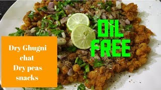 How to cook Ghugni chat (dry chat) Bengali recipe/Dry peas chat a testy snack,OIL FREE Recipes